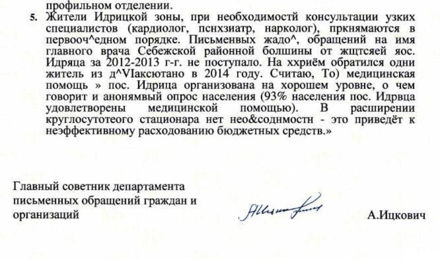 Ответ жителям поселка Идрица из Администрации президента